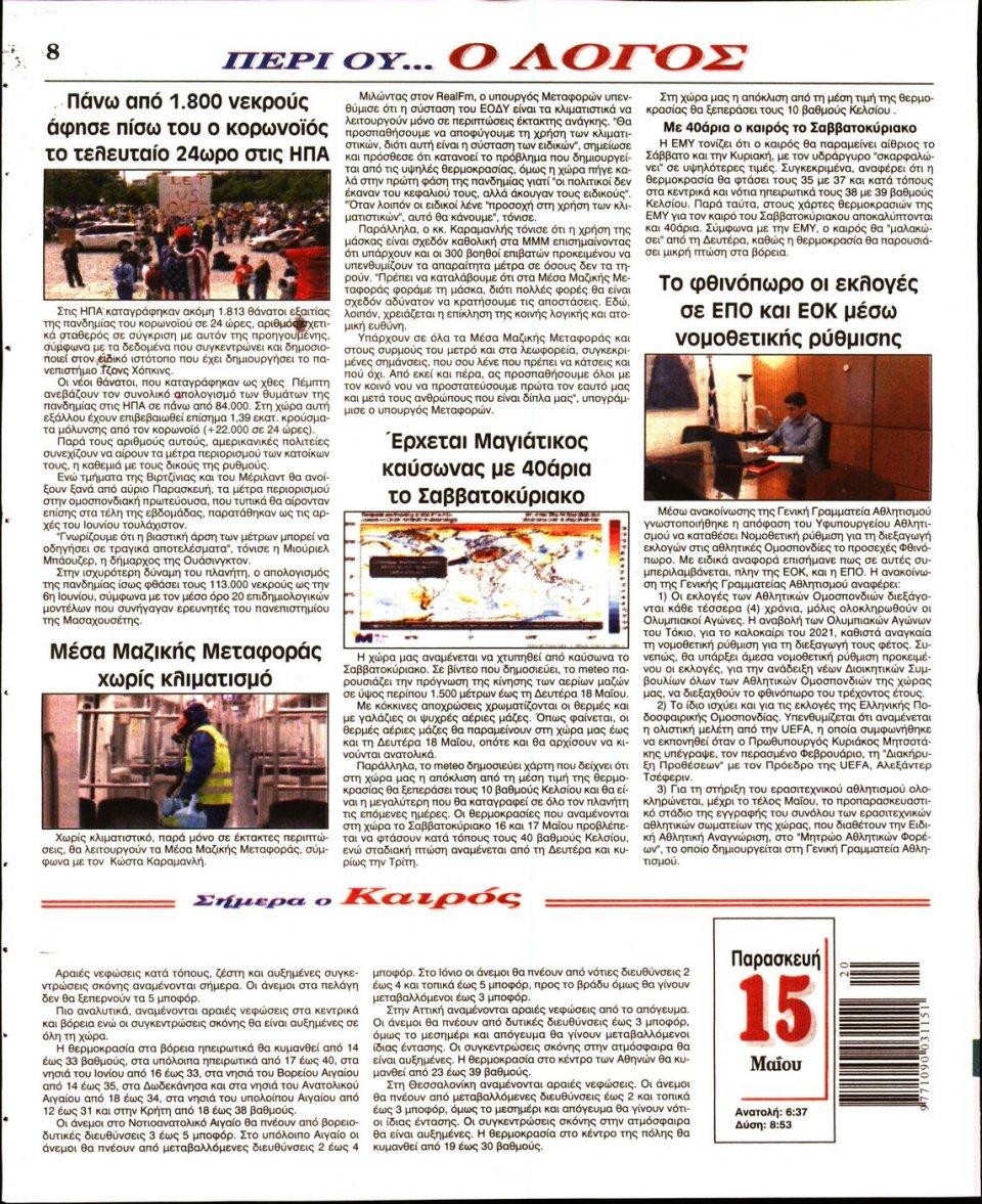 Οπισθόφυλλο Εφημερίδας - Λόγος - 2020-05-15