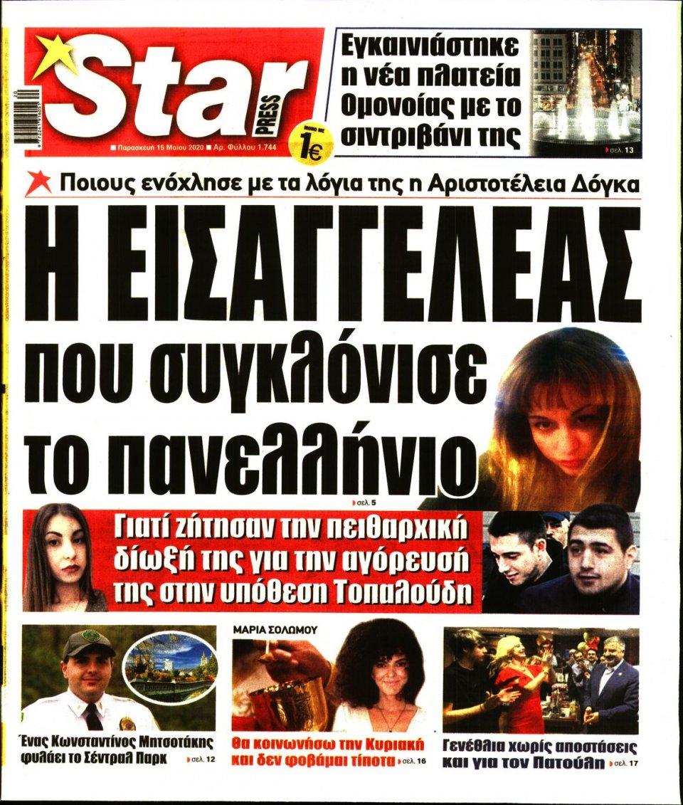 Πρωτοσέλιδο Εφημερίδας - STAR PRESS - 2020-05-15