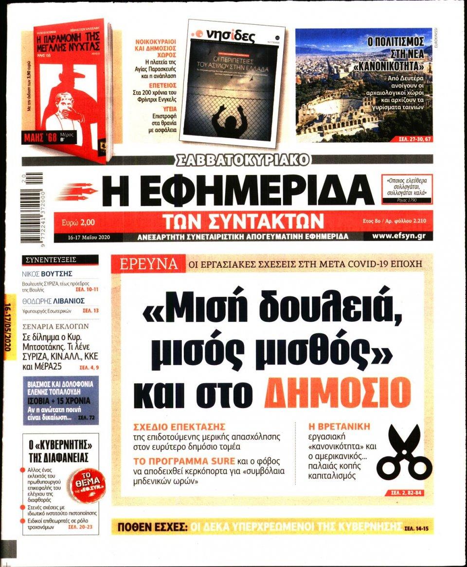 Πρωτοσέλιδο Εφημερίδας - Η ΕΦΗΜΕΡΙΔΑ ΤΩΝ ΣΥΝΤΑΚΤΩΝ - 2020-05-16