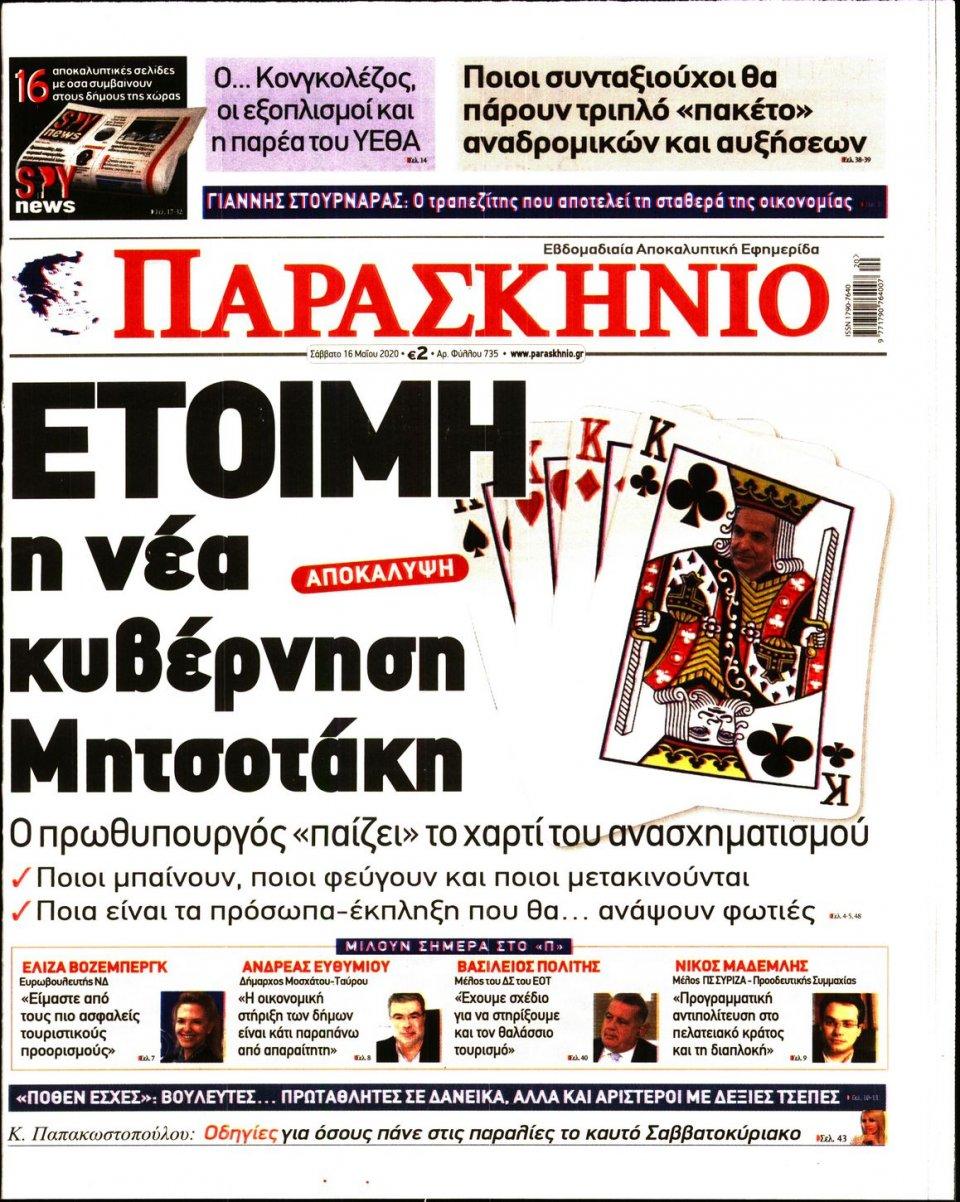 Πρωτοσέλιδο Εφημερίδας - ΤΟ ΠΑΡΑΣΚΗΝΙΟ - 2020-05-16