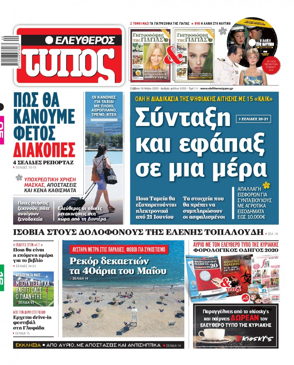 Πρωτοσέλιδο Εφημερίδας - Ελεύθερος Τύπος - 2020-05-16