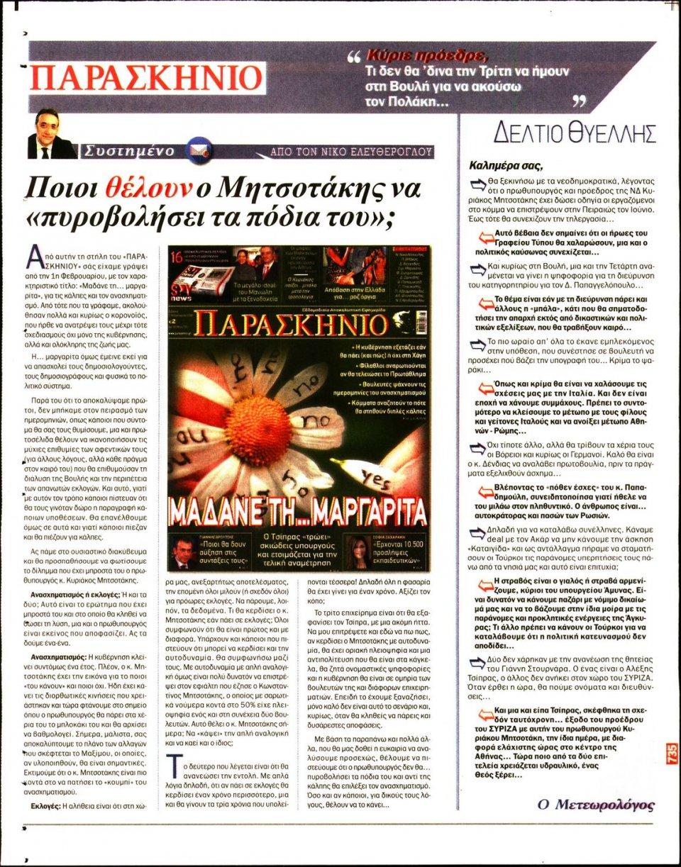 Οπισθόφυλλο Εφημερίδας - ΤΟ ΠΑΡΑΣΚΗΝΙΟ - 2020-05-16