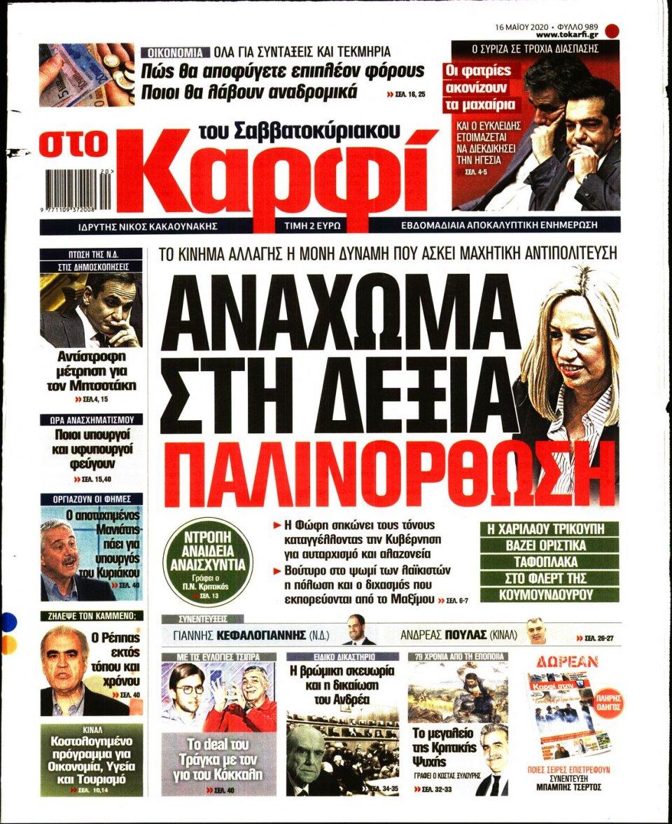 Πρωτοσέλιδο Εφημερίδας - ΚΑΡΦΙ - 2020-05-16