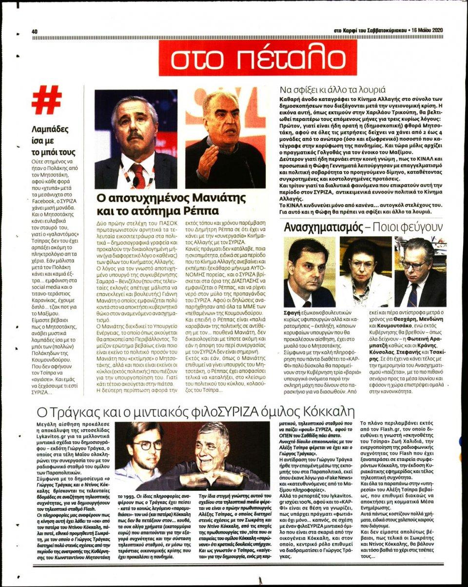 Οπισθόφυλλο Εφημερίδας - ΚΑΡΦΙ - 2020-05-16