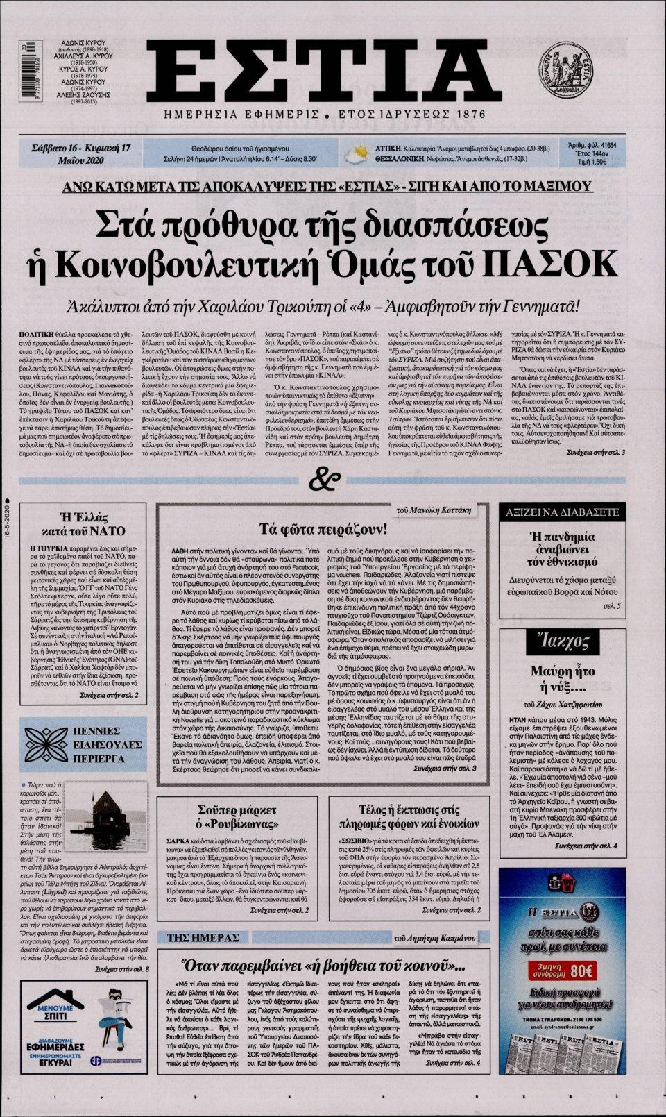 Πρωτοσέλιδο Εφημερίδας - Εστία - 2020-05-16