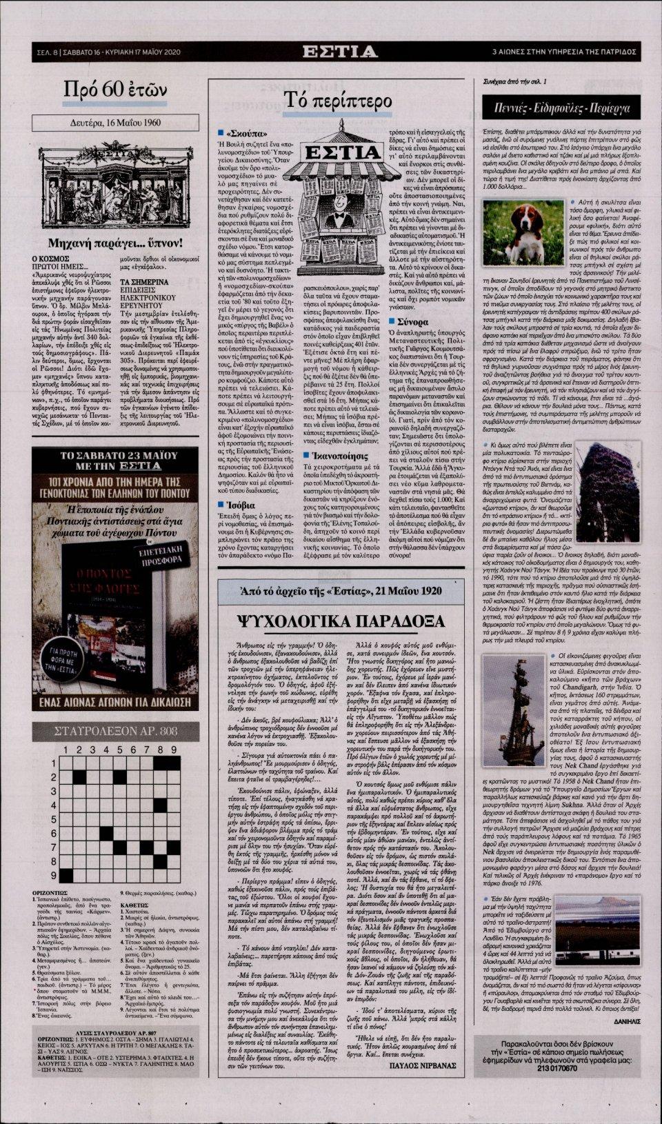 Οπισθόφυλλο Εφημερίδας - Εστία - 2020-05-16