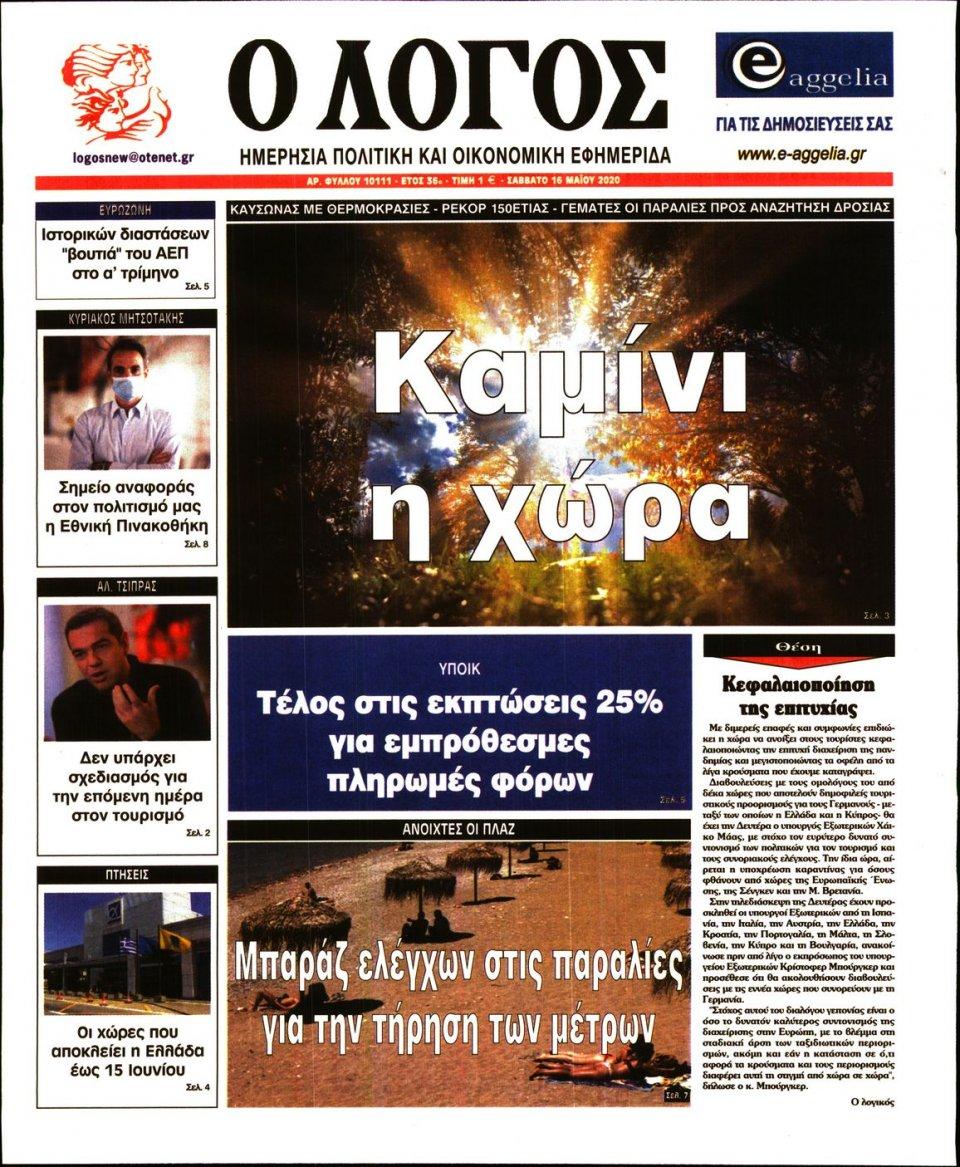 Πρωτοσέλιδο Εφημερίδας - Λόγος - 2020-05-16