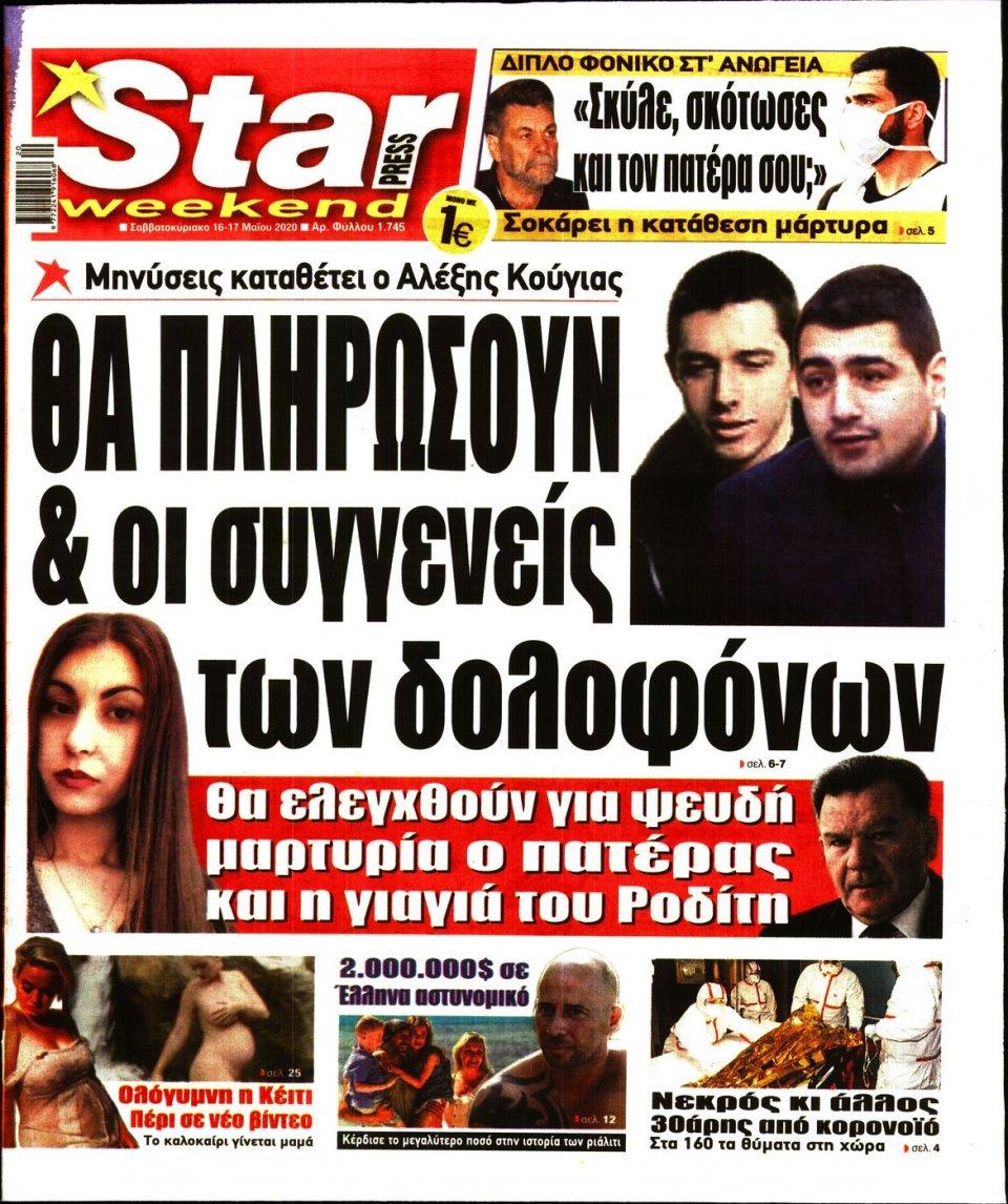 Πρωτοσέλιδο Εφημερίδας - STAR PRESS - 2020-05-16