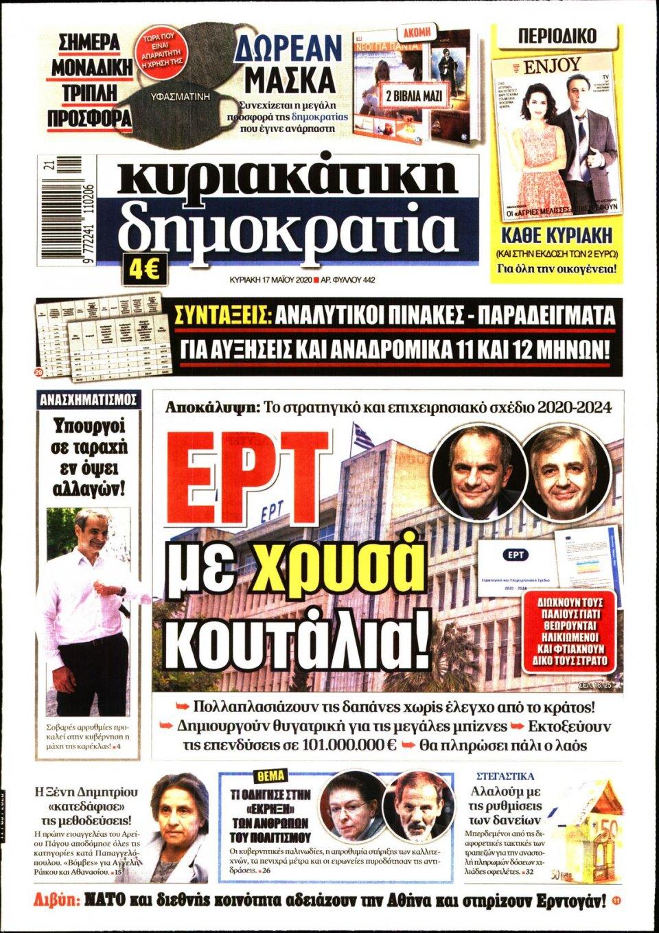 Πρωτοσέλιδο Εφημερίδας - ΚΥΡΙΑΚΑΤΙΚΗ ΔΗΜΟΚΡΑΤΙΑ - 2020-05-17