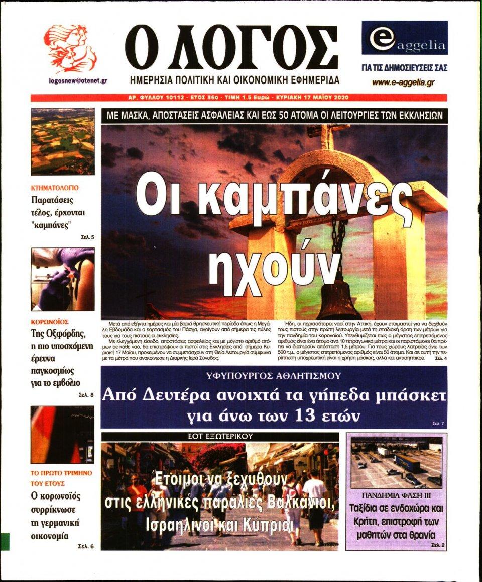 Πρωτοσέλιδο Εφημερίδας - Λόγος - 2020-05-17