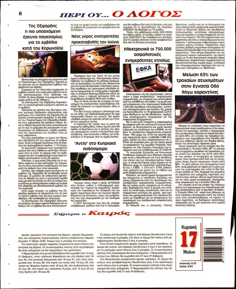 Οπισθόφυλλο Εφημερίδας - Λόγος - 2020-05-17