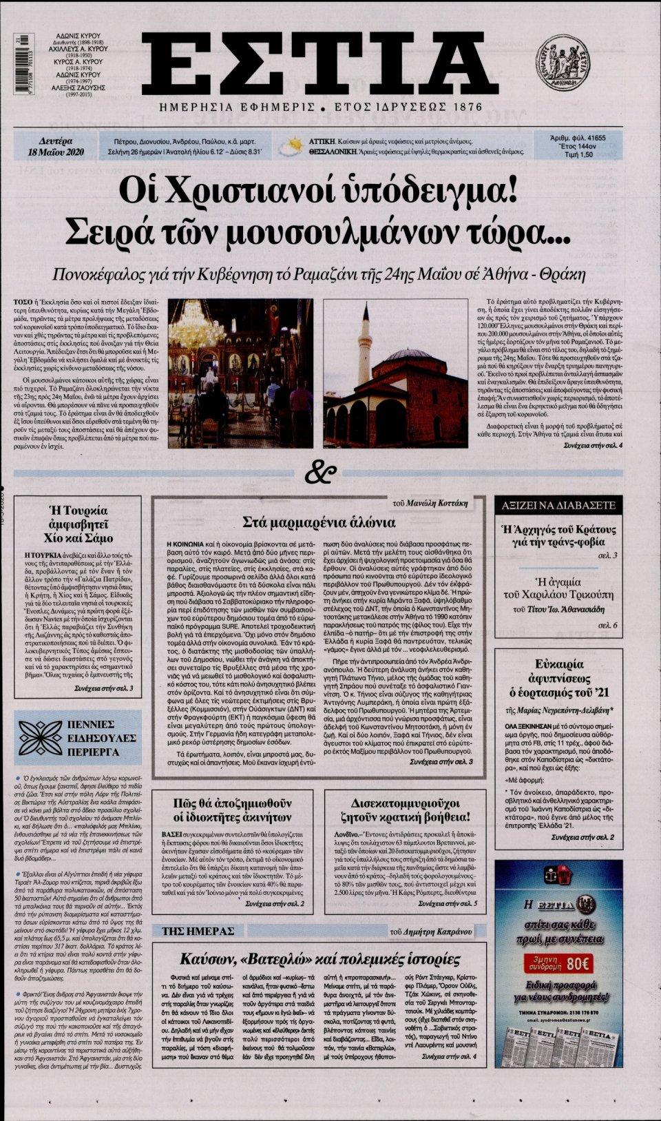 Πρωτοσέλιδο Εφημερίδας - Εστία - 2020-05-18