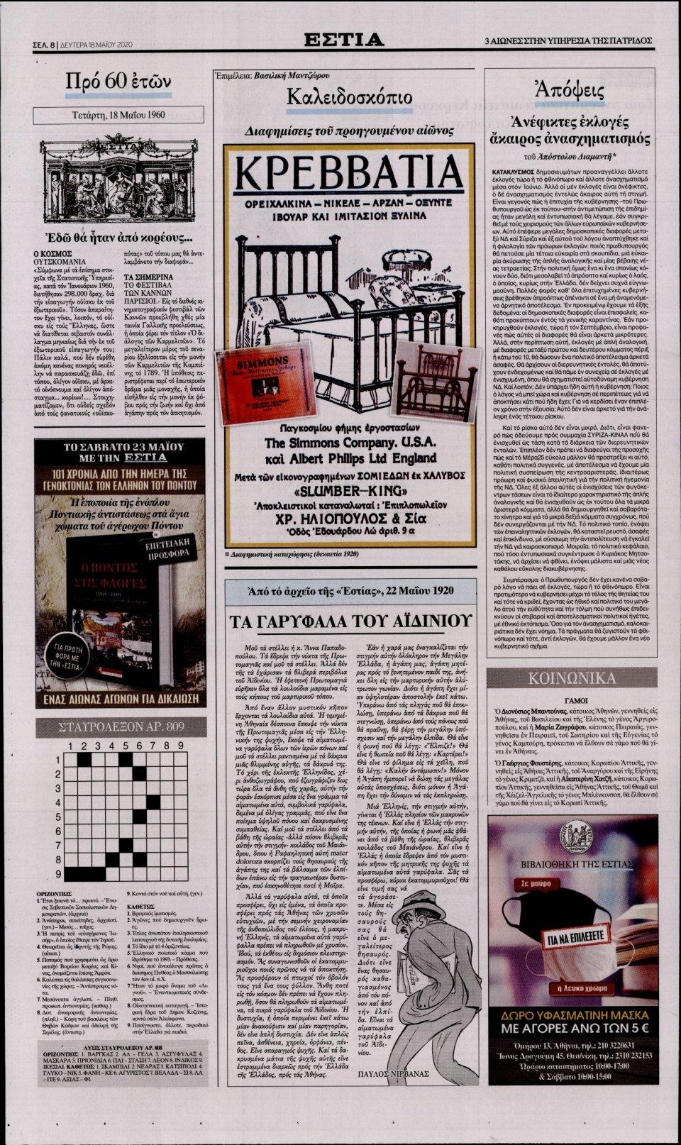 Οπισθόφυλλο Εφημερίδας - Εστία - 2020-05-18