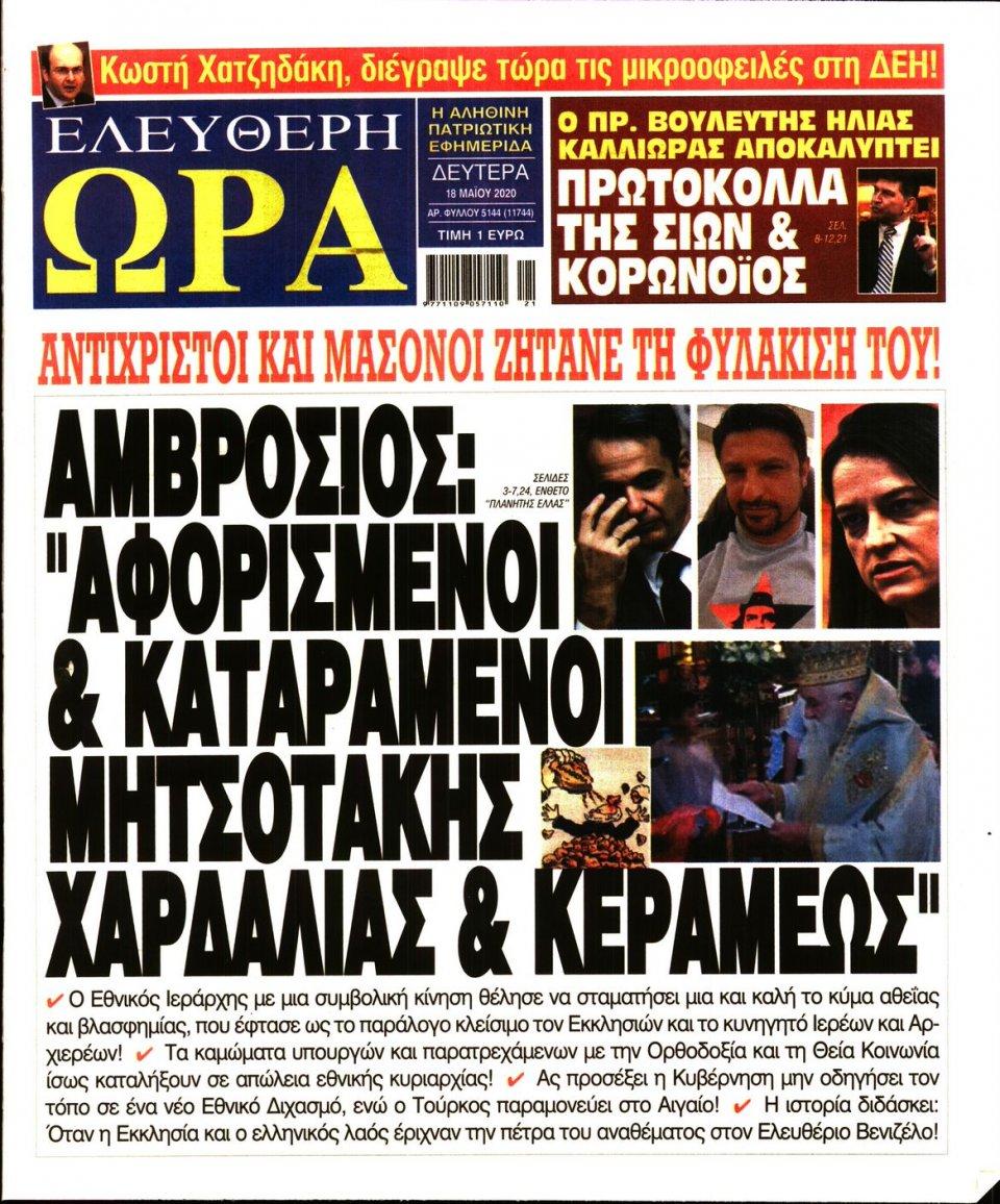 Πρωτοσέλιδο Εφημερίδας - Ελεύθερη Ώρα - 2020-05-18