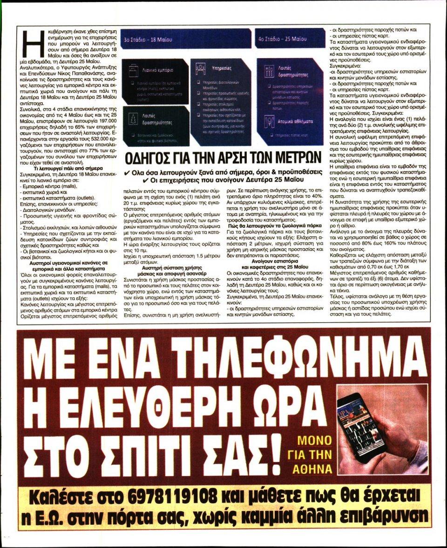 Οπισθόφυλλο Εφημερίδας - Ελεύθερη Ώρα - 2020-05-18