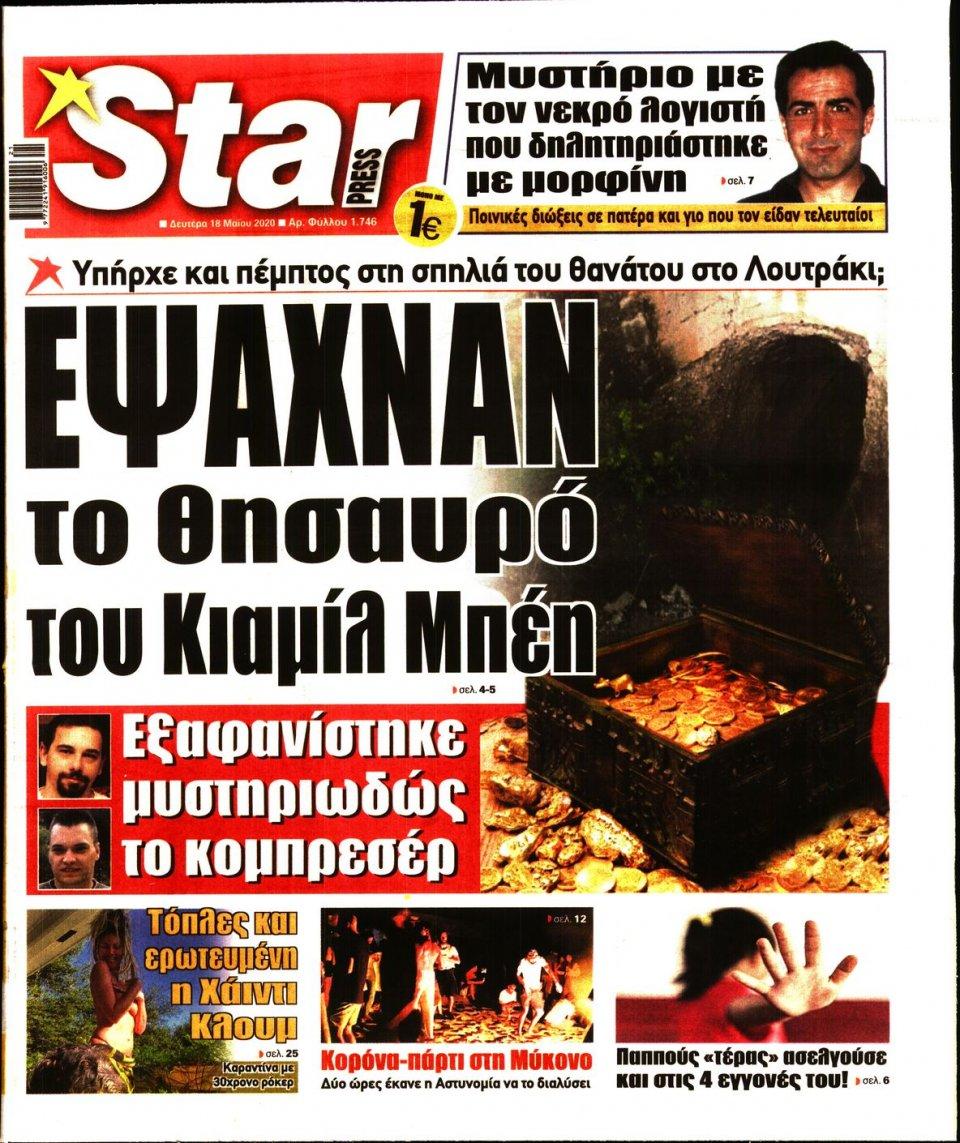 Πρωτοσέλιδο Εφημερίδας - STAR PRESS - 2020-05-18