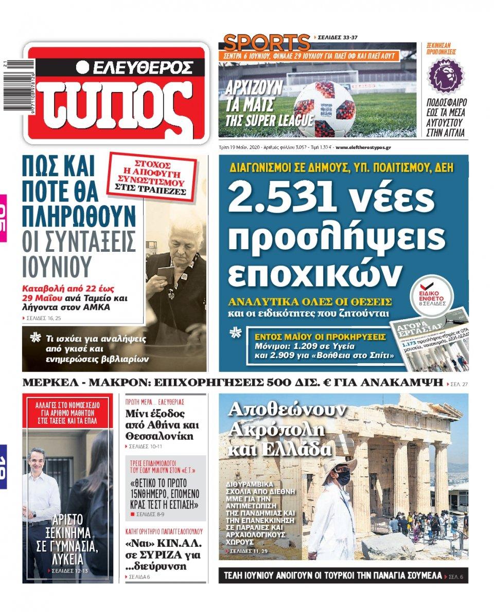 Πρωτοσέλιδο Εφημερίδας - Ελεύθερος Τύπος - 2020-05-19