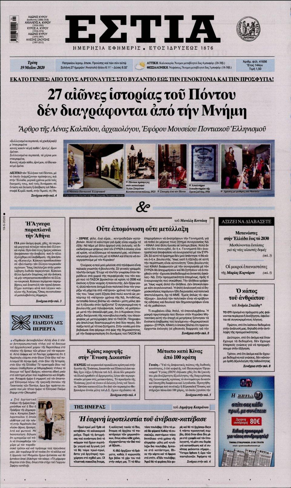 Πρωτοσέλιδο Εφημερίδας - Εστία - 2020-05-19