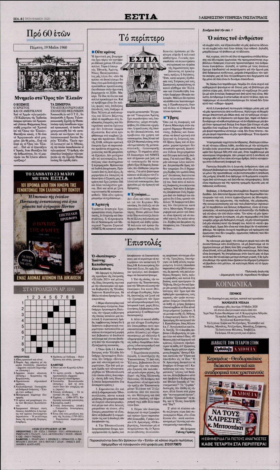 Οπισθόφυλλο Εφημερίδας - Εστία - 2020-05-19