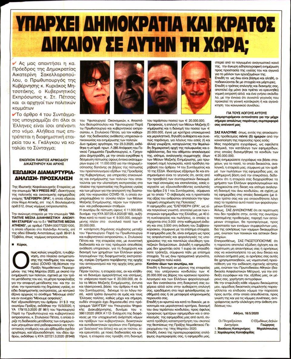 Οπισθόφυλλο Εφημερίδας - Ελεύθερη Ώρα - 2020-05-19