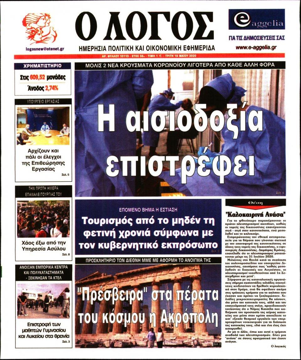 Πρωτοσέλιδο Εφημερίδας - Λόγος - 2020-05-19