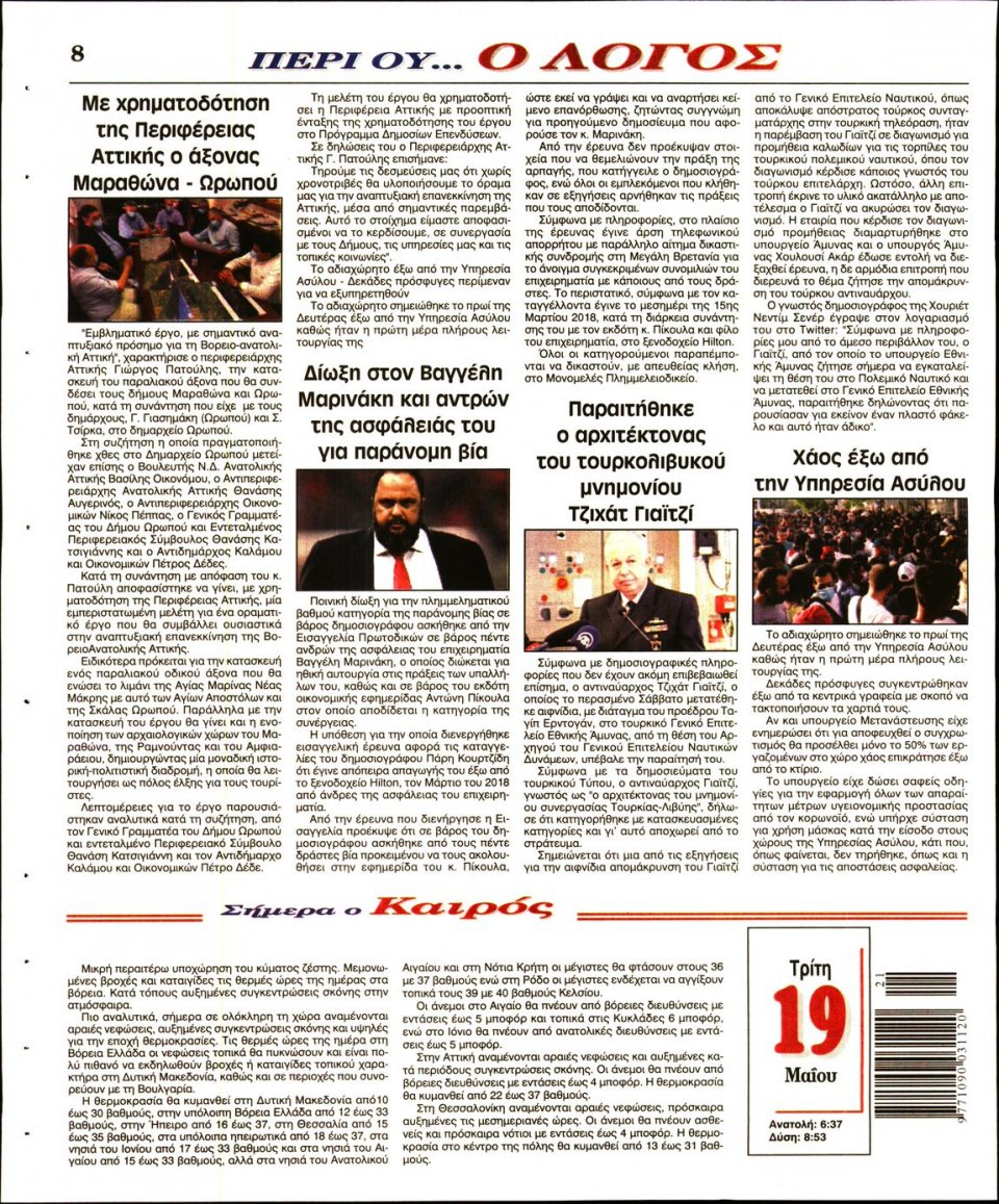 Οπισθόφυλλο Εφημερίδας - Λόγος - 2020-05-19