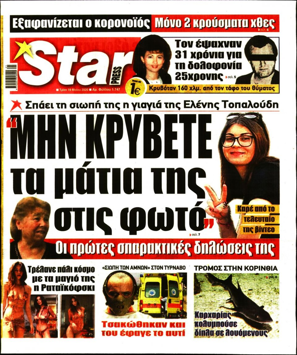 Πρωτοσέλιδο Εφημερίδας - STAR PRESS - 2020-05-19
