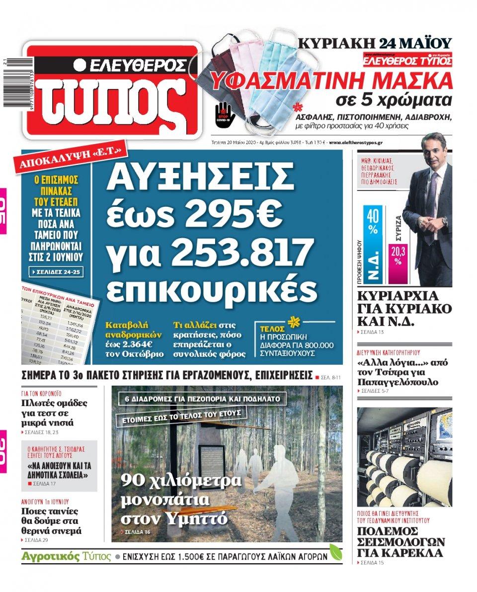 Πρωτοσέλιδο Εφημερίδας - Ελεύθερος Τύπος - 2020-05-20