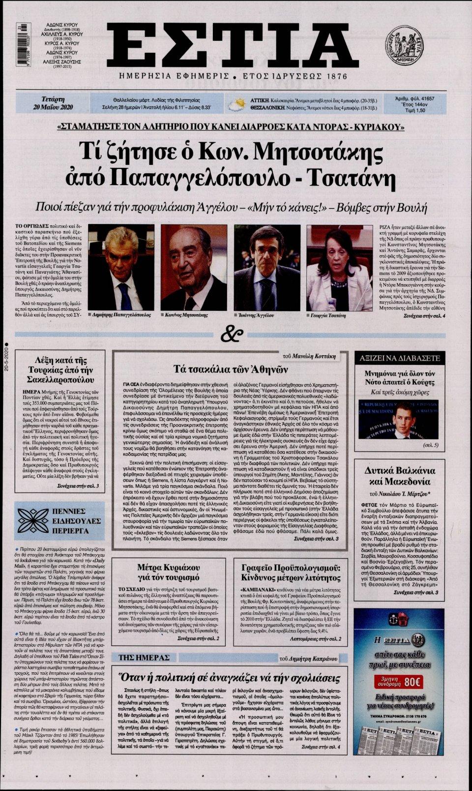 Πρωτοσέλιδο Εφημερίδας - Εστία - 2020-05-20