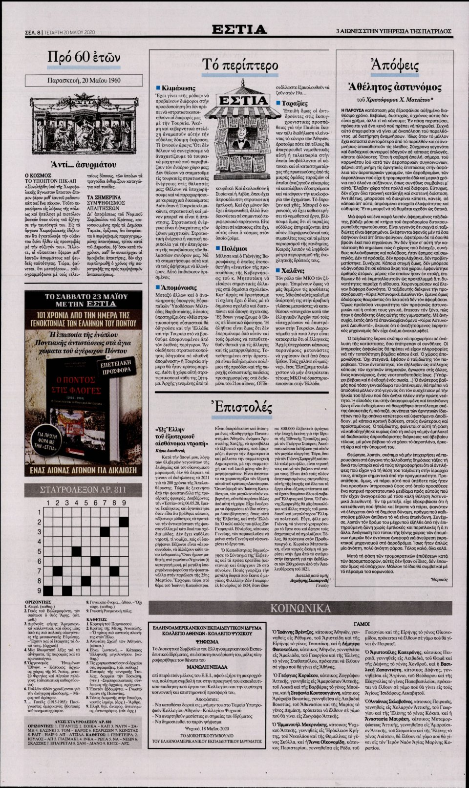 Οπισθόφυλλο Εφημερίδας - Εστία - 2020-05-20