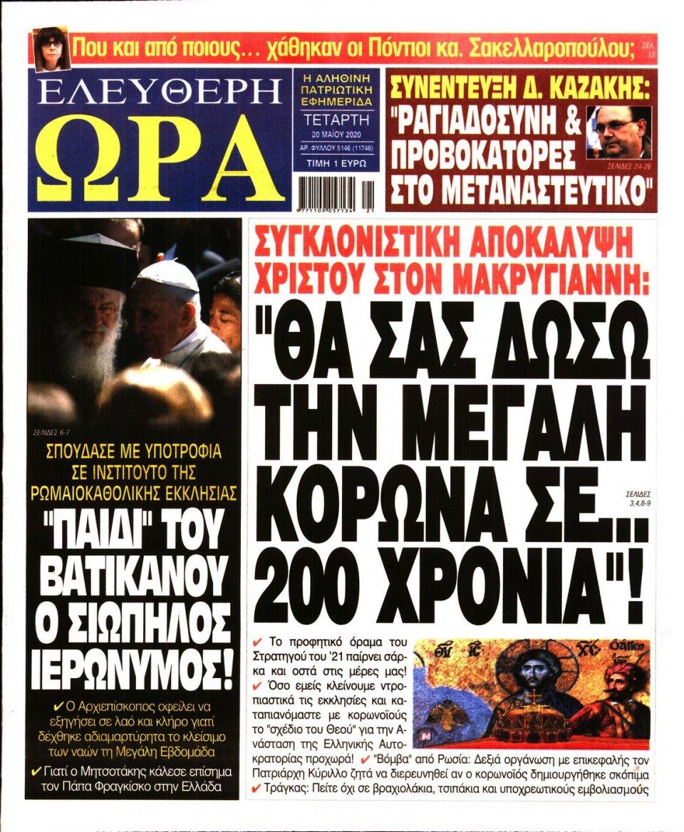 Πρωτοσέλιδο Εφημερίδας - Ελεύθερη Ώρα - 2020-05-20