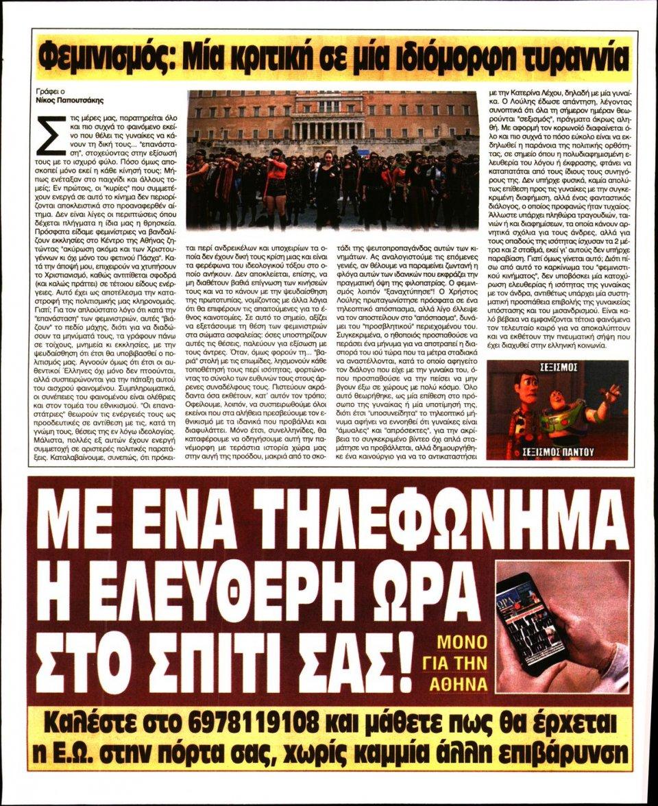 Οπισθόφυλλο Εφημερίδας - Ελεύθερη Ώρα - 2020-05-20