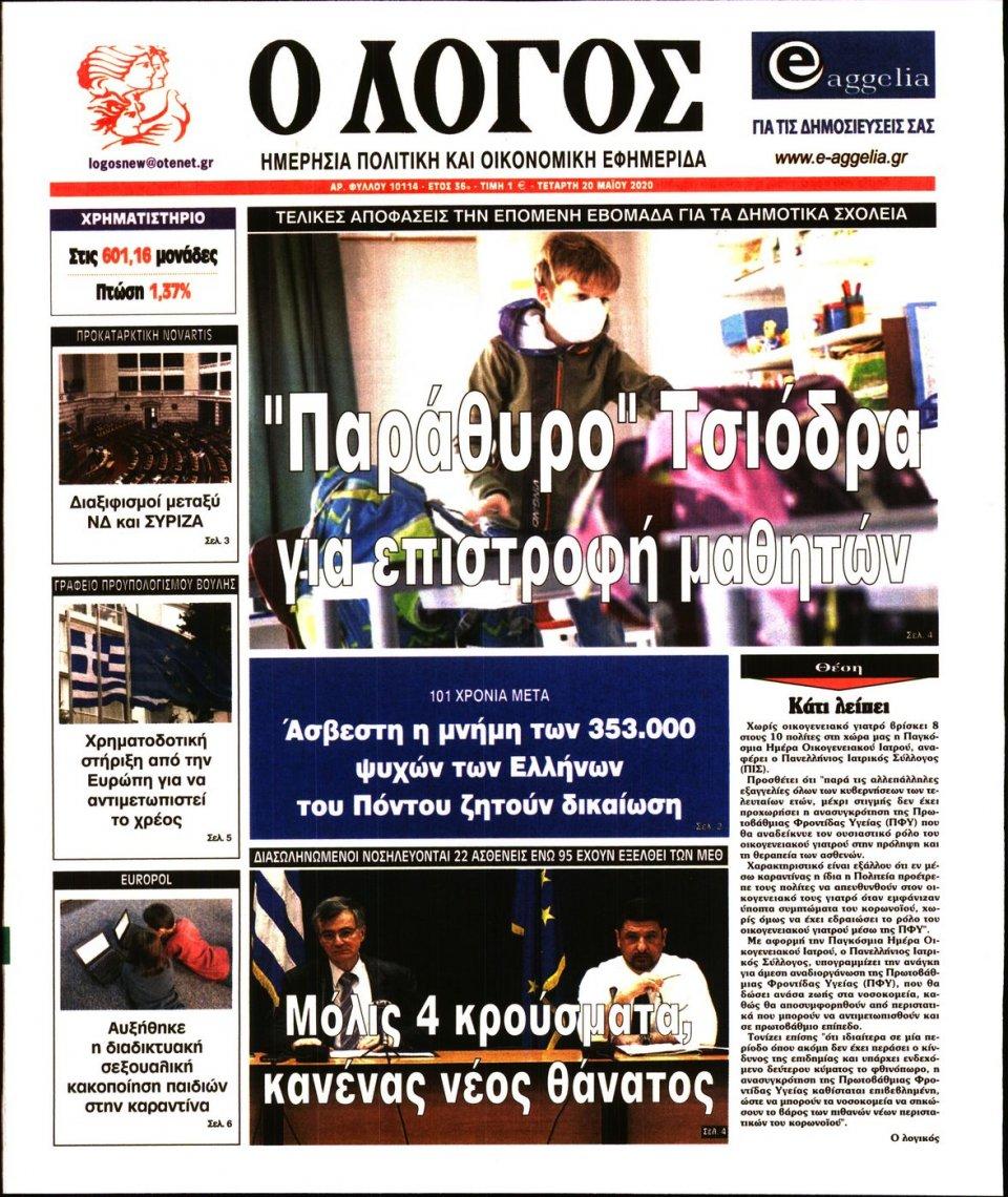 Πρωτοσέλιδο Εφημερίδας - Λόγος - 2020-05-20