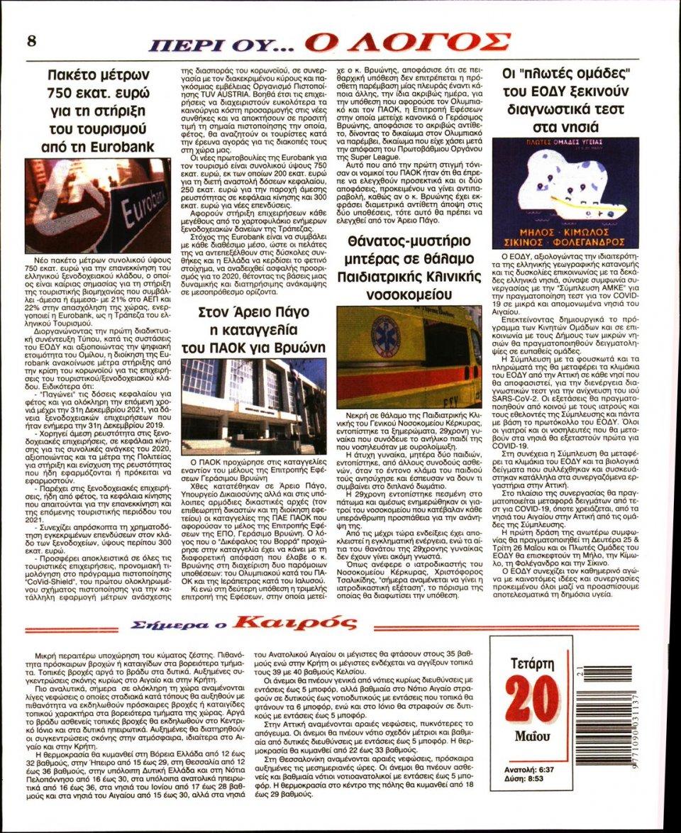 Οπισθόφυλλο Εφημερίδας - Λόγος - 2020-05-20