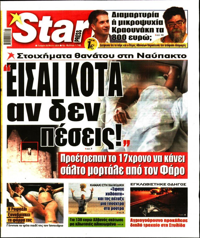 Πρωτοσέλιδο Εφημερίδας - STAR PRESS - 2020-05-20