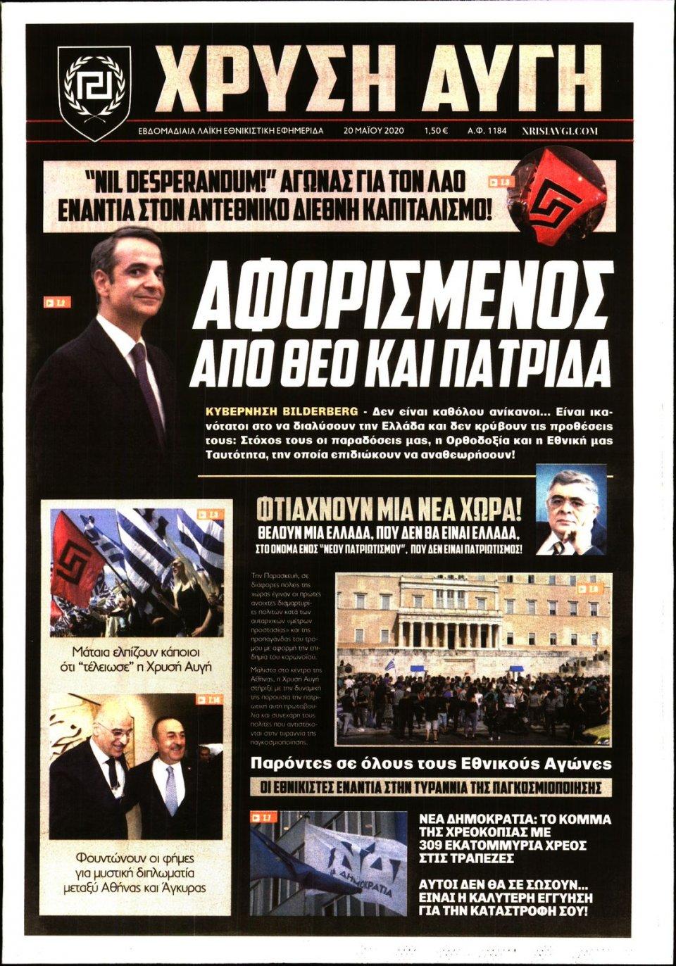 Πρωτοσέλιδο Εφημερίδας - ΧΡΥΣΗ ΑΥΓΗ - 2020-05-20