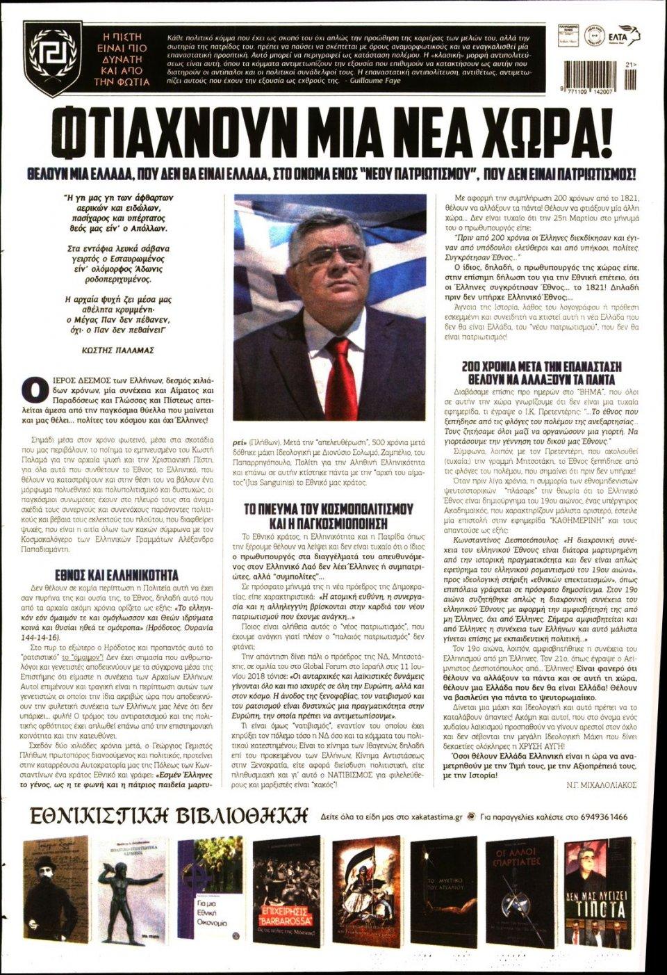 Οπισθόφυλλο Εφημερίδας - ΧΡΥΣΗ ΑΥΓΗ - 2020-05-20