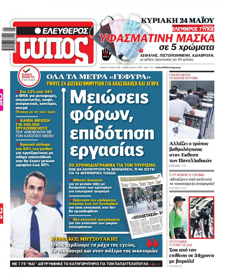 Πρωτοσέλιδο Εφημερίδας - Ελεύθερος Τύπος - 2020-05-21