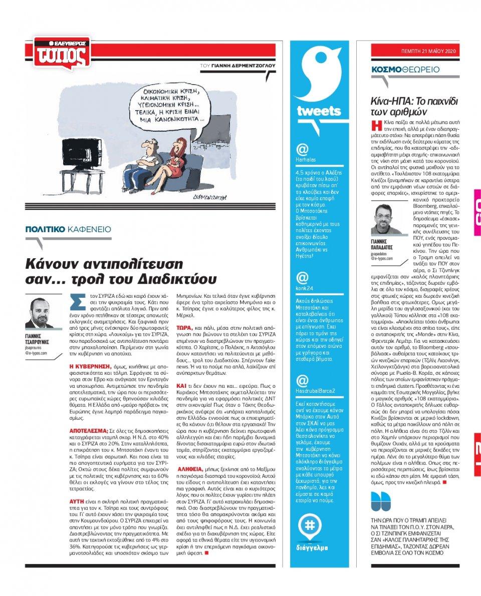 Οπισθόφυλλο Εφημερίδας - Ελεύθερος Τύπος - 2020-05-21