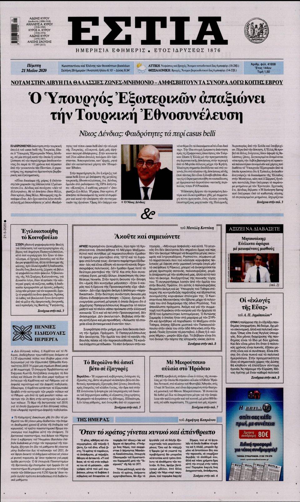 Πρωτοσέλιδο Εφημερίδας - Εστία - 2020-05-21
