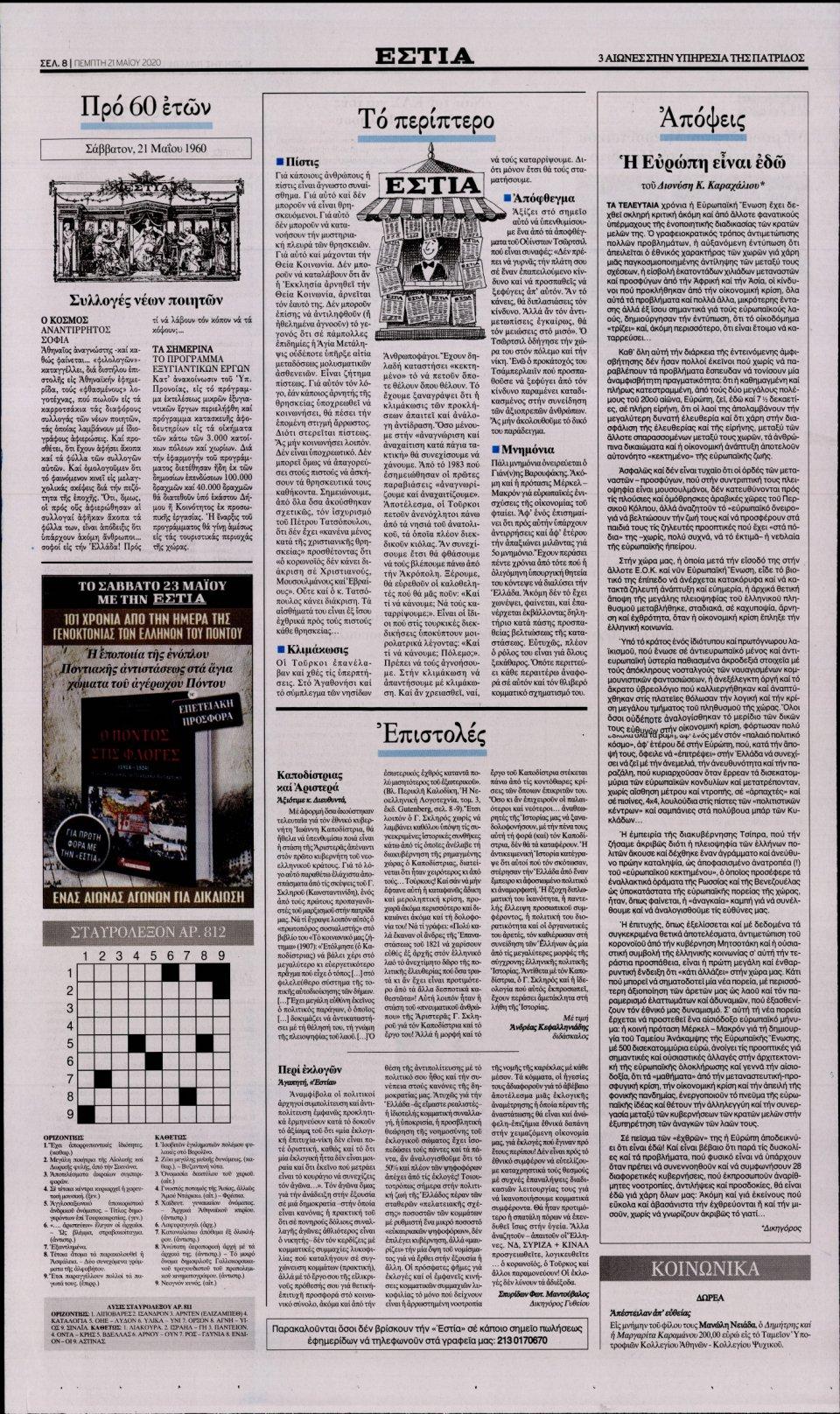 Οπισθόφυλλο Εφημερίδας - Εστία - 2020-05-21