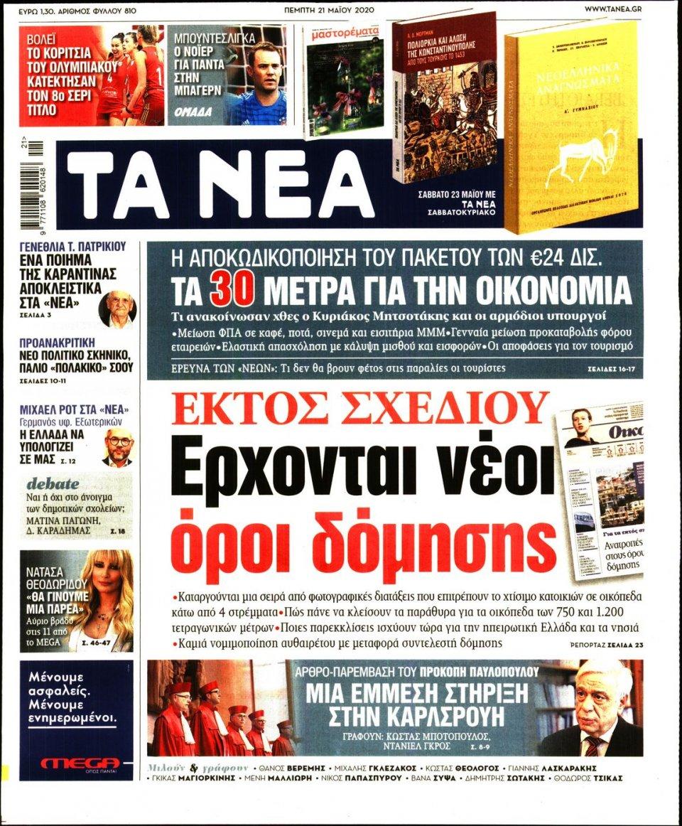 Πρωτοσέλιδο Εφημερίδας - Τα Νέα - 2020-05-21