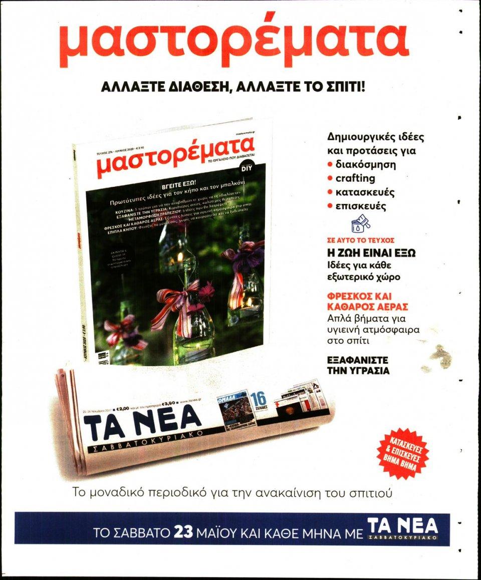 Οπισθόφυλλο Εφημερίδας - Τα Νέα - 2020-05-21