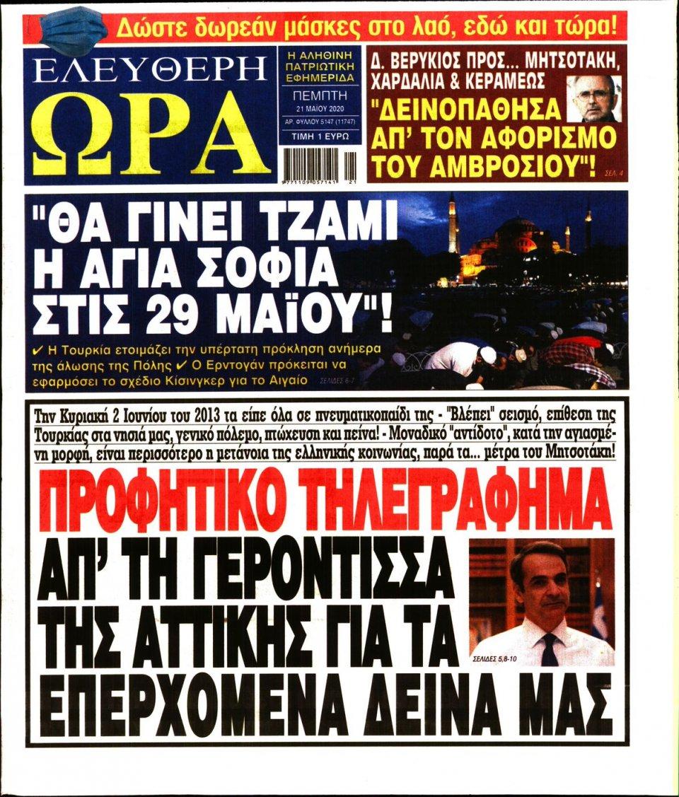Πρωτοσέλιδο Εφημερίδας - Ελεύθερη Ώρα - 2020-05-21