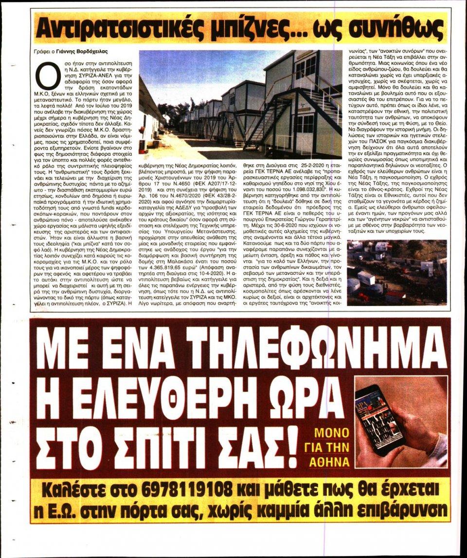 Οπισθόφυλλο Εφημερίδας - Ελεύθερη Ώρα - 2020-05-21