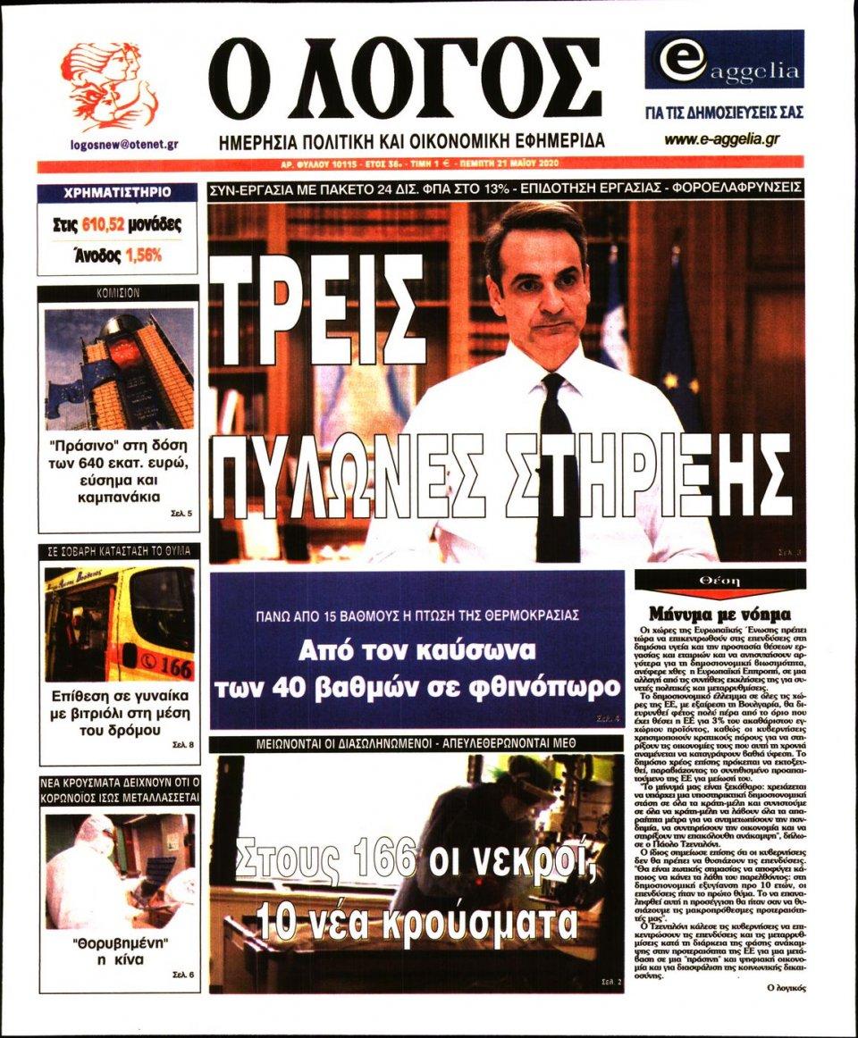 Πρωτοσέλιδο Εφημερίδας - Λόγος - 2020-05-21
