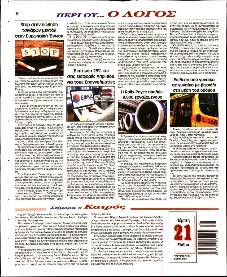 Οπισθόφυλλο Εφημερίδας - Λόγος - 2020-05-21