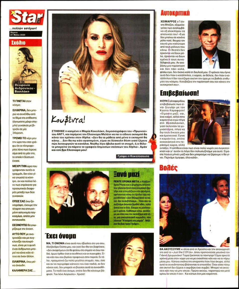 Οπισθόφυλλο Εφημερίδας - STAR PRESS - 2020-05-21