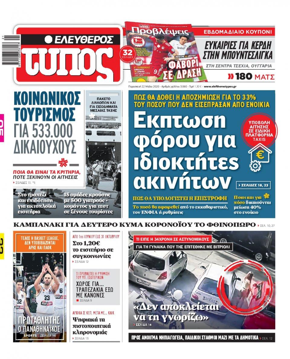 Πρωτοσέλιδο Εφημερίδας - Ελεύθερος Τύπος - 2020-05-22
