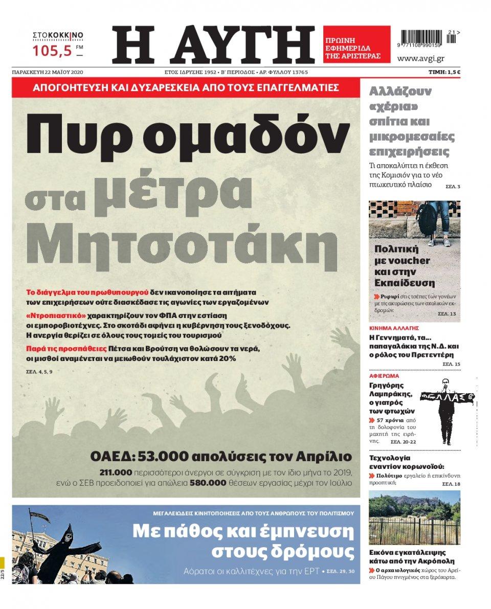 Πρωτοσέλιδο Εφημερίδας - Αυγή - 2020-05-22